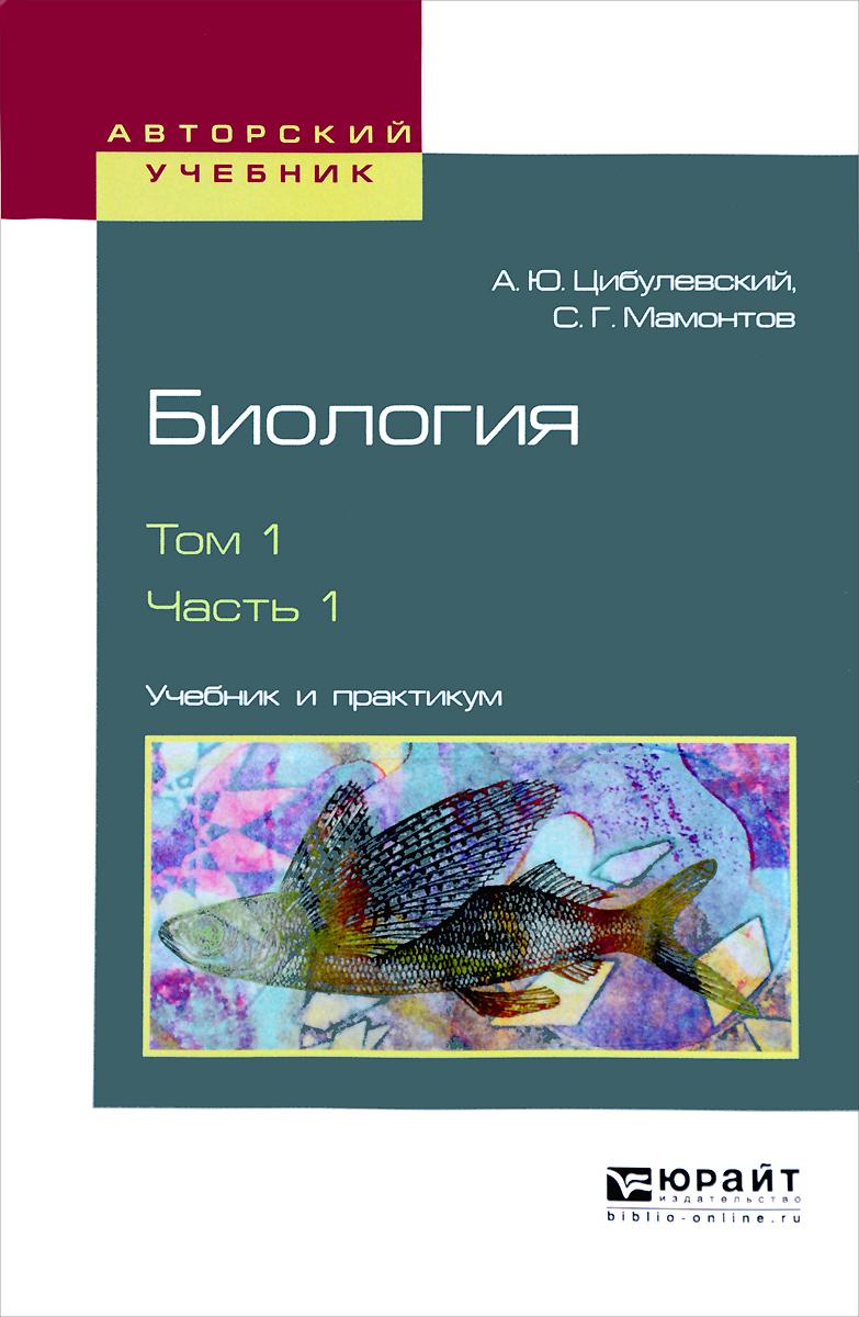 Биология.В 2 томах. Том 1 в 2 частях. Часть 1. Учебник и практикум для вузов