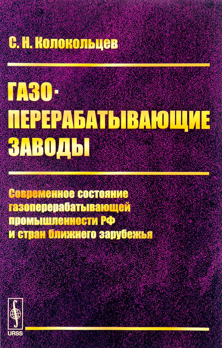 Газоперерабатывающие заводы. Современное состояние газоперерабатывающей промышленности РФ