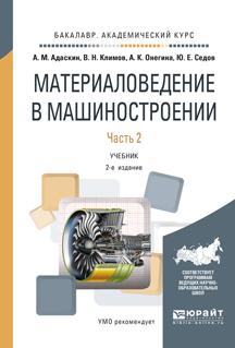 Материаловедение в машиностроении. Учебник. В 2 частях. Часть 2