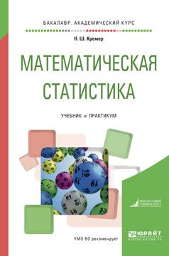 Математическая статистика. Учебник и практикум
