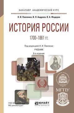 История России 1700-1861 гг (с картами). Учебник