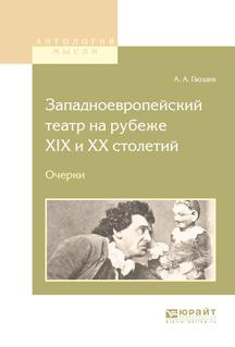 Западноевропейский театр на рубеже XIX и XX столетий. Очерки