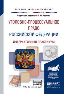 Уголовно-процессуальное право Российской Федерации. Интерактивный практикум. Учебное пособие (+ доп. материалы в эбс)