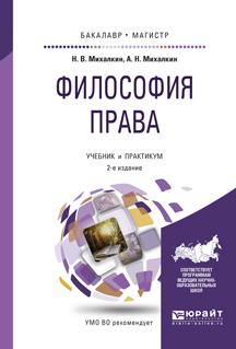 Философия права. Учебник и практикум