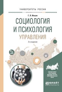 Социология и психология управления. Учебное пособие