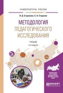 Методология педагогического исследования. Учебник