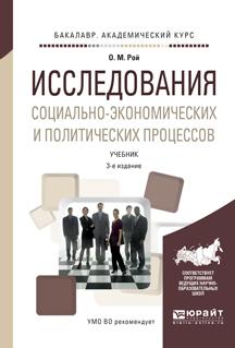 Исследования социально-экономических и политических процессов. Учебник