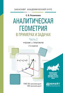 Аналитическая геометрия в примерах и задачах. Учебник и практикум. В 2 частях. Часть 2