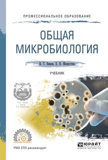 Общая микробиология. Учебник