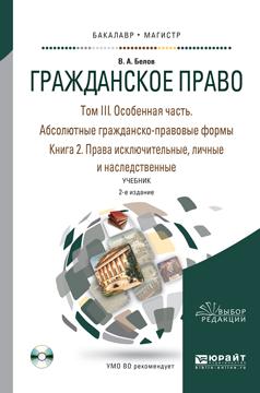 Гражданское право. Учебник. В 4 томах. Том 3. Особенная часть. В 2 книгах. Книга 2. Права исключительные, личные и наследственные (+ CD)