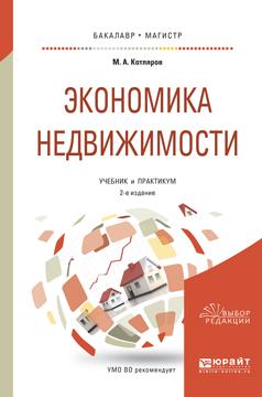Экономика недвижимости. Учебник и практикум