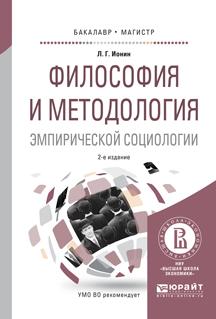 Философия и методология эмпирической социологии. Учебное пособие