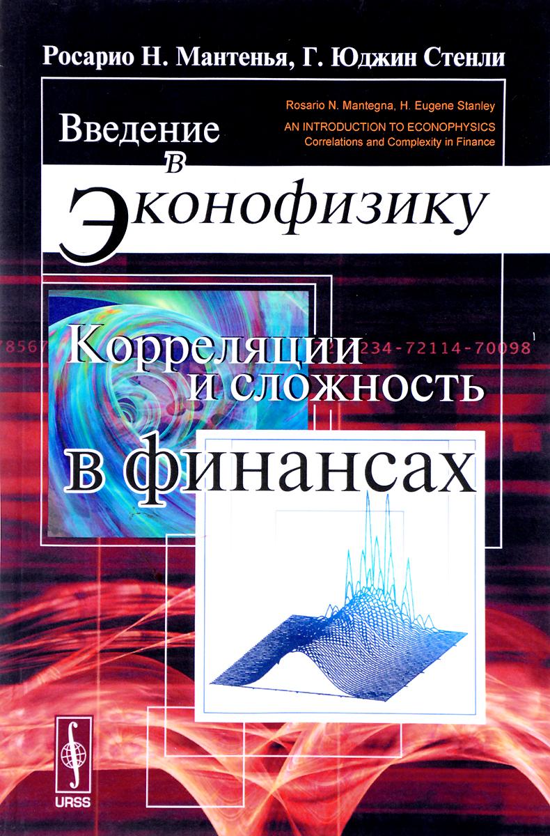 Введение в эконофизику: Корреляции и сложность в финансах. Пер. с англ. / Изд.стереотип.