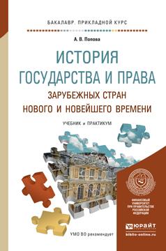 История государства и права зарубежных стран нового и новейшего времени. Учебник и практикум