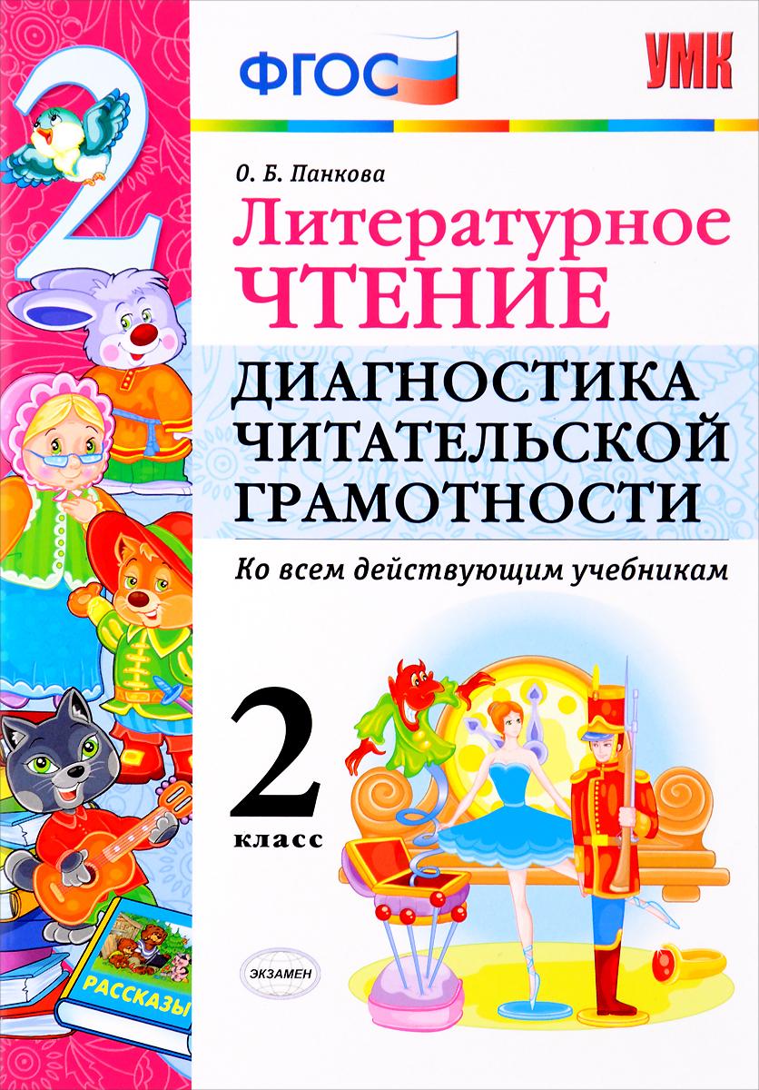 Литературное чтение. Диагностика читательской грамотности. 2 класс. ФГОС