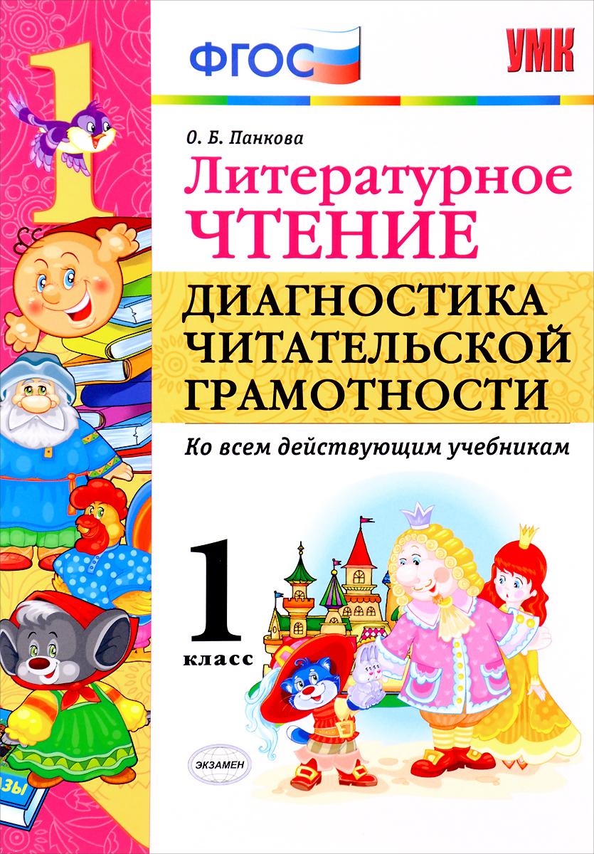 Литературное чтение. Диагностика читательской грамотности. 1 класс. ФГОС