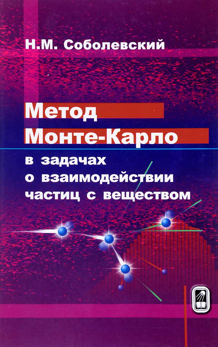 Метод Монте-Карло в задачах о взаимодействии частиц с веществом