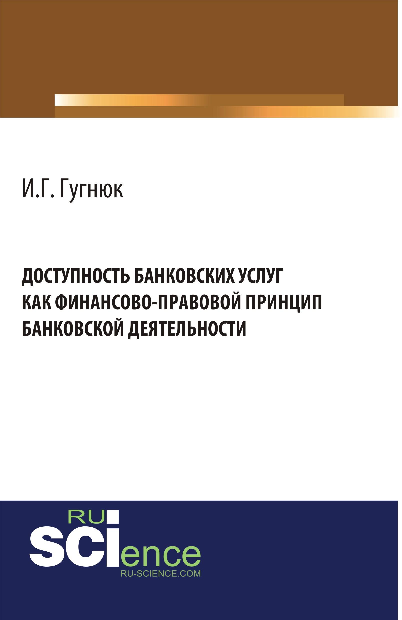 Доступность банковских услуг как финансово-правовой принцип банковской деятельности