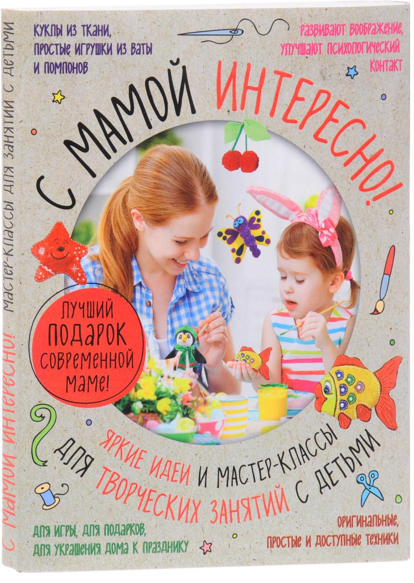 Лучший подарок креативной маме. С мамой не скучно. Самые интересные и творческие занятия для всей семьи