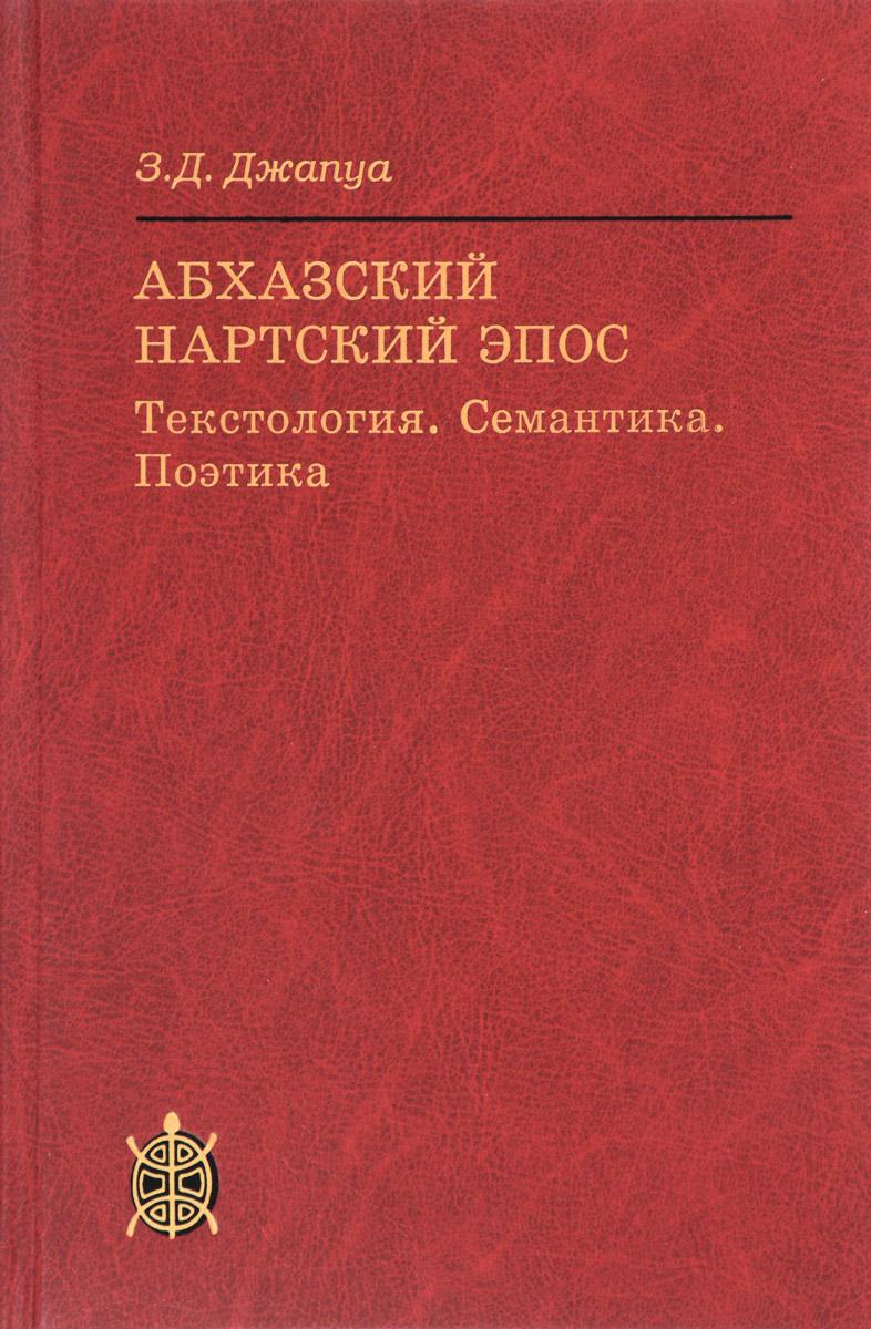 Абхазский нартский эпос. Текстология. Семантика. Поэтика