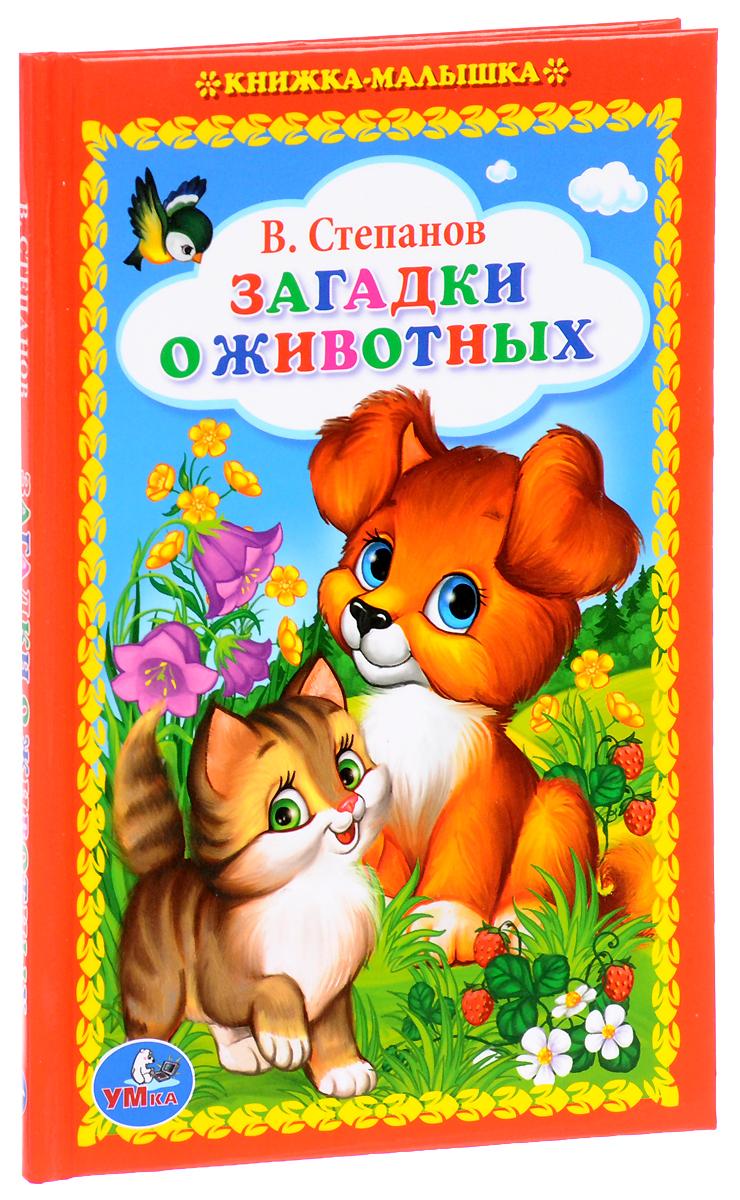 В. Степанов Загадки о животных обучающие мультфильмы для детей где