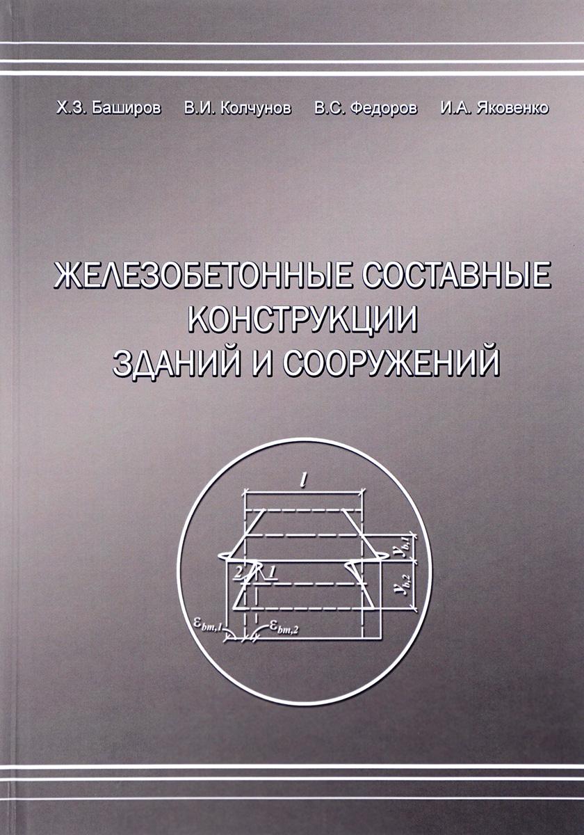 Железобетонные составные конструкций зданий и сооружений