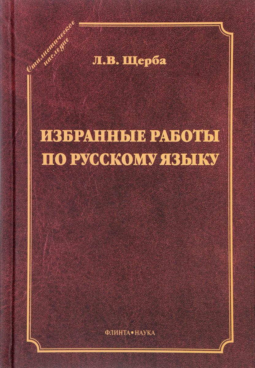 Избранные работы по русскому язык