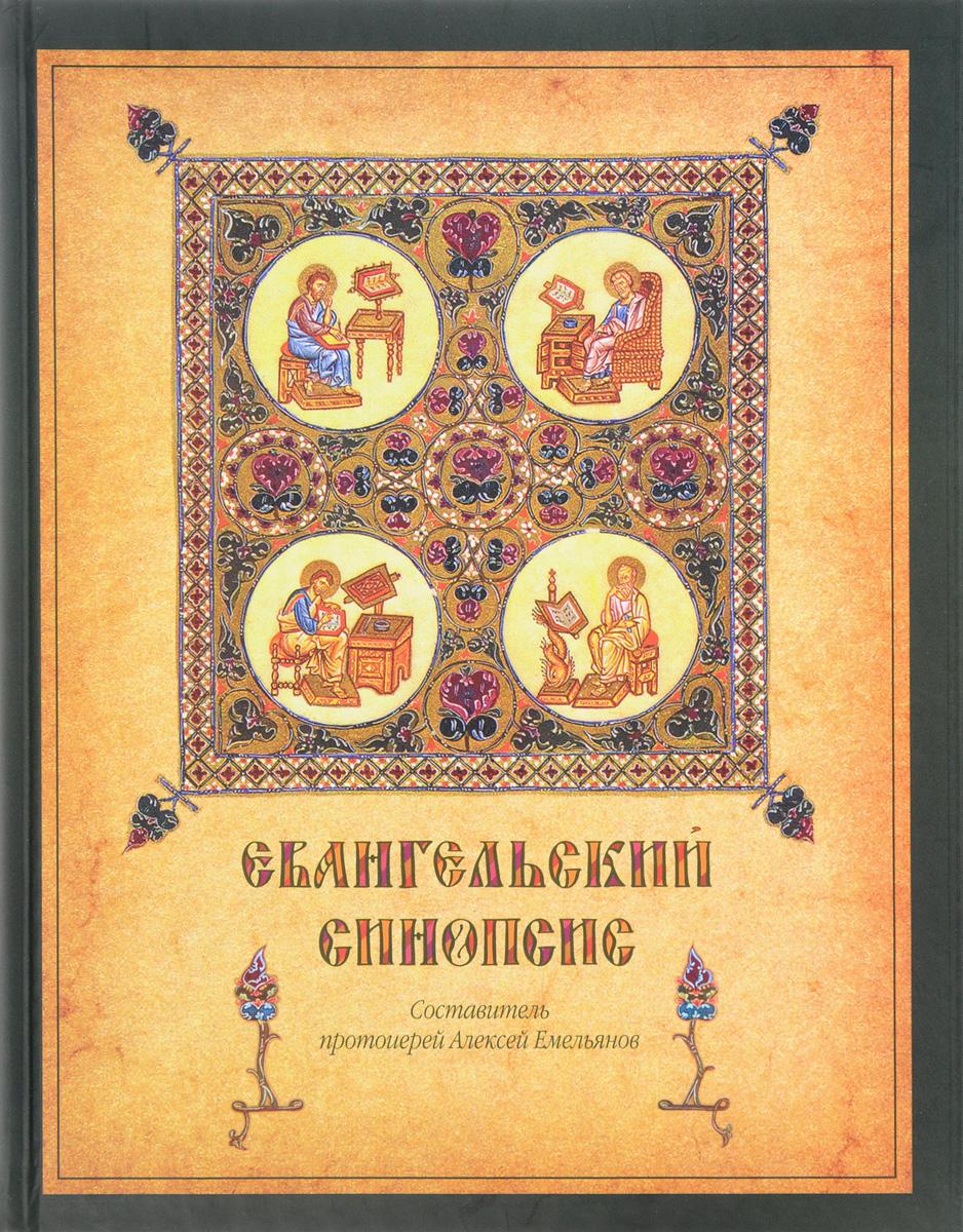 Евангельский синопсис. Учебное пособие
