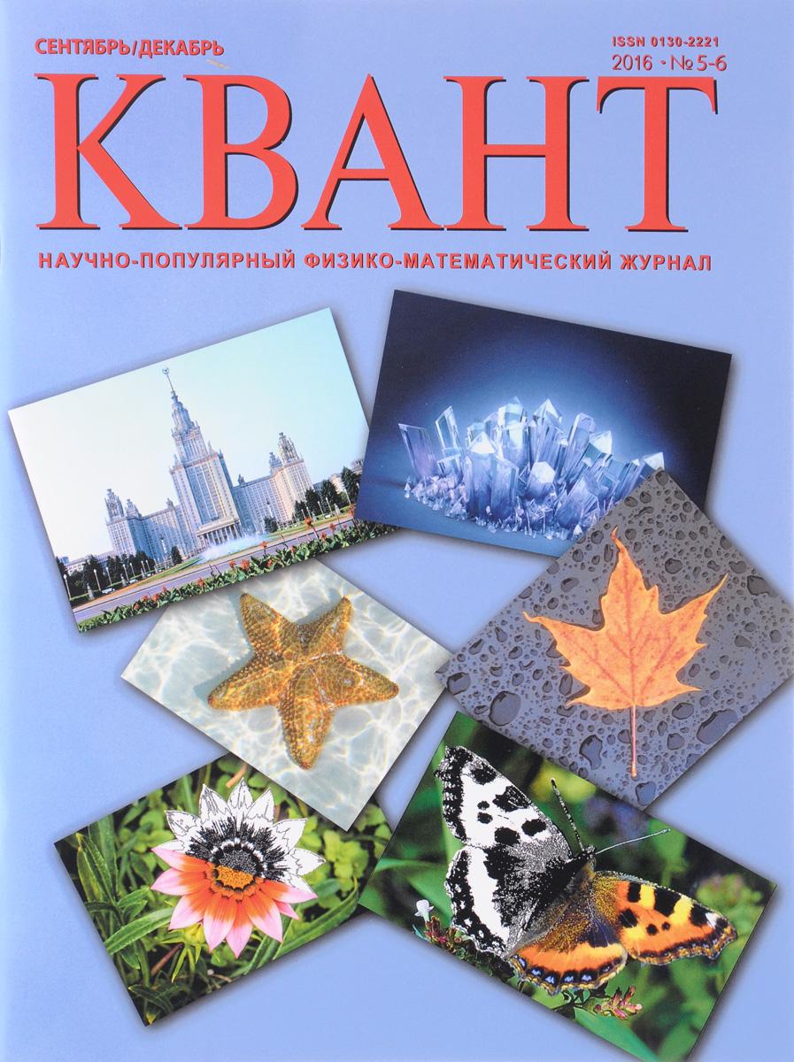 "Журнал ""Квант №5-6"" 2016 (Сентябрь-Декабрь)"