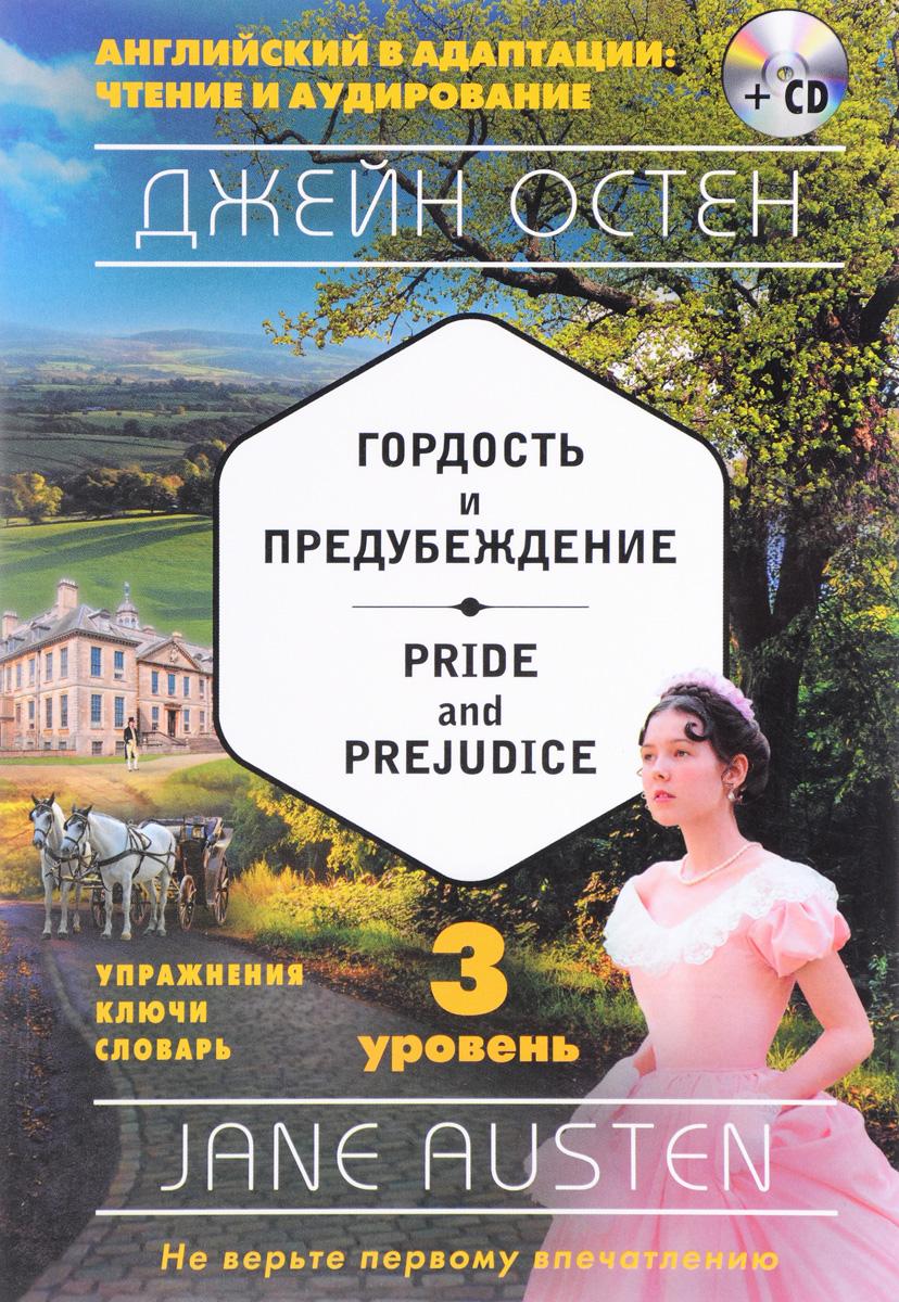 Гордость и предубеждение = Pride and Prejudice (+ СD). 3-й уровень