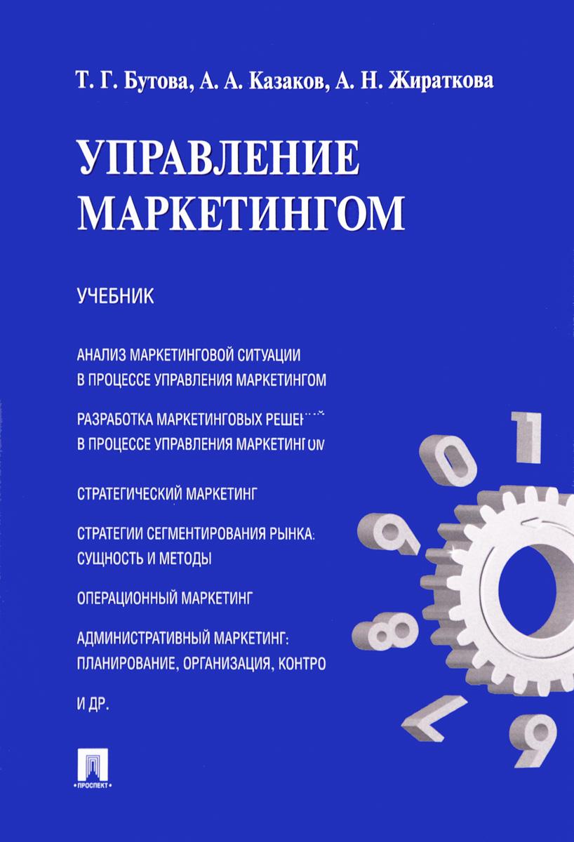 Управление маркетингом. Учебник