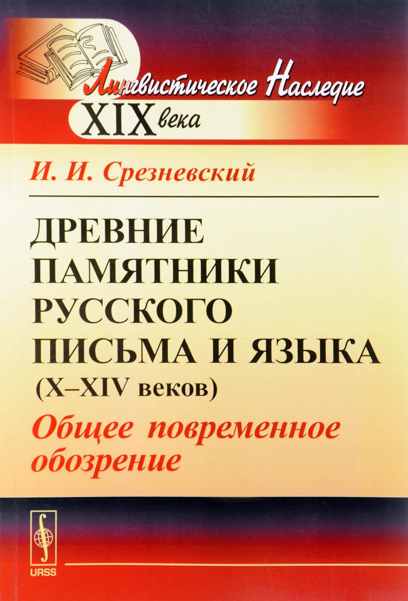 Древние памятники русского письма и языка (X--XIV веков). Общее повременное обозрение