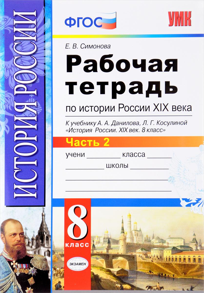 История России 8 Класс Решебник 2 Часть
