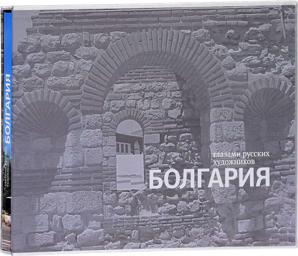 Болгария глазами русских художников
