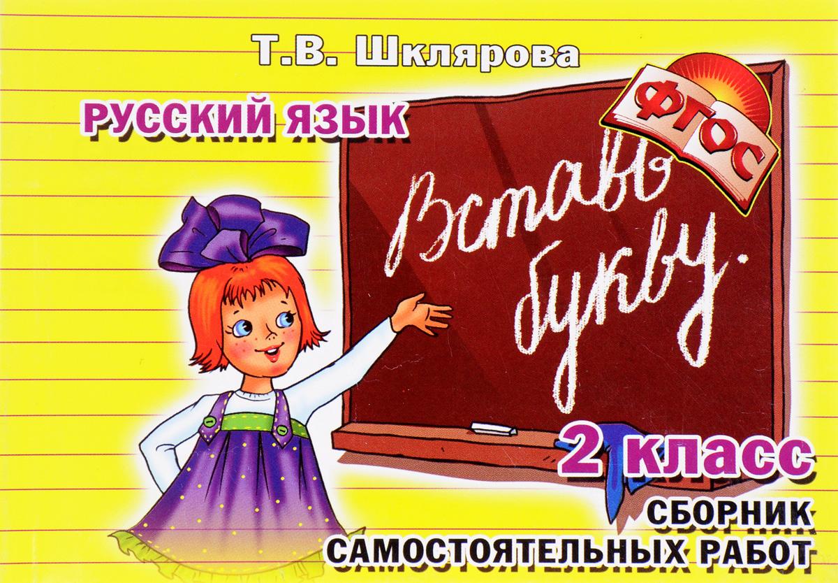 Русский язык. Вставь букву! 2 класс. Сборник самостоятельных работ