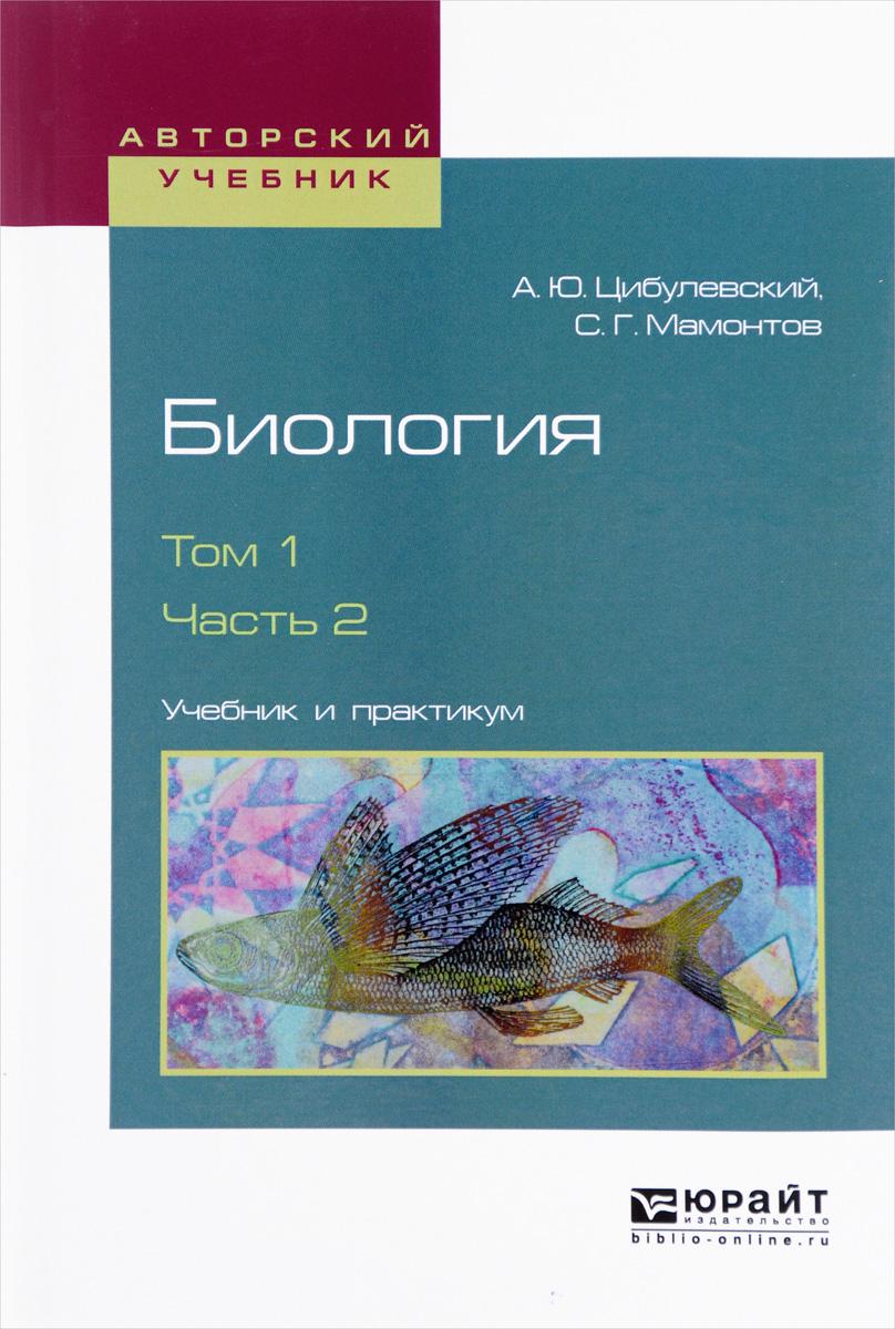 Биология. В 2 томах. Том 1. Часть 2. Учебник и практикум