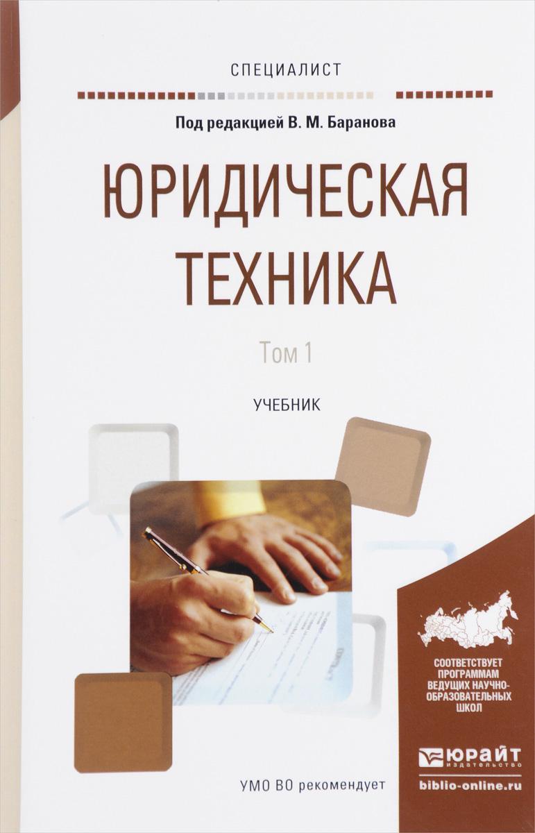 Юридическая техника. В 2 том. Том 1. Учебник