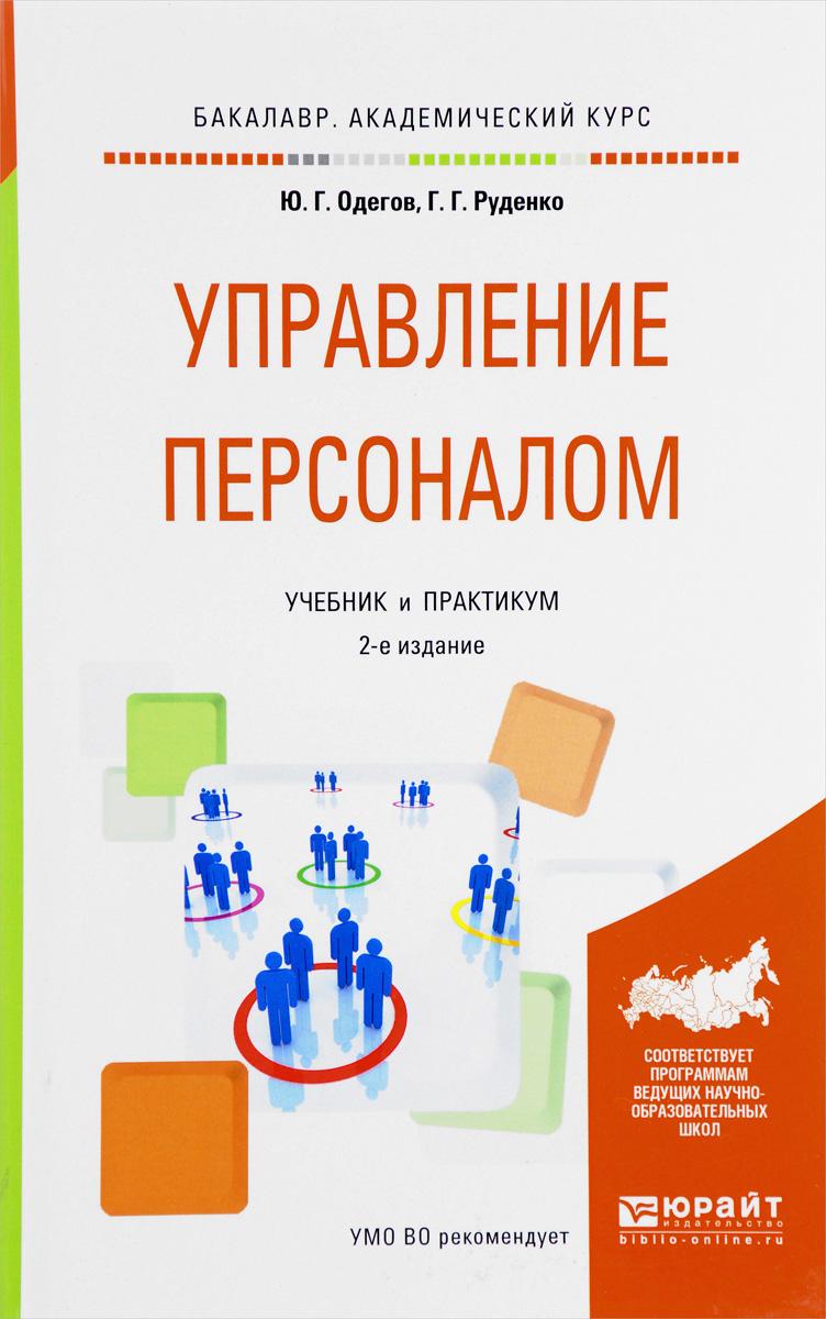Ю. Г. Одегов, Г. Г. Руденко Управление персоналом. Учебник и практикум