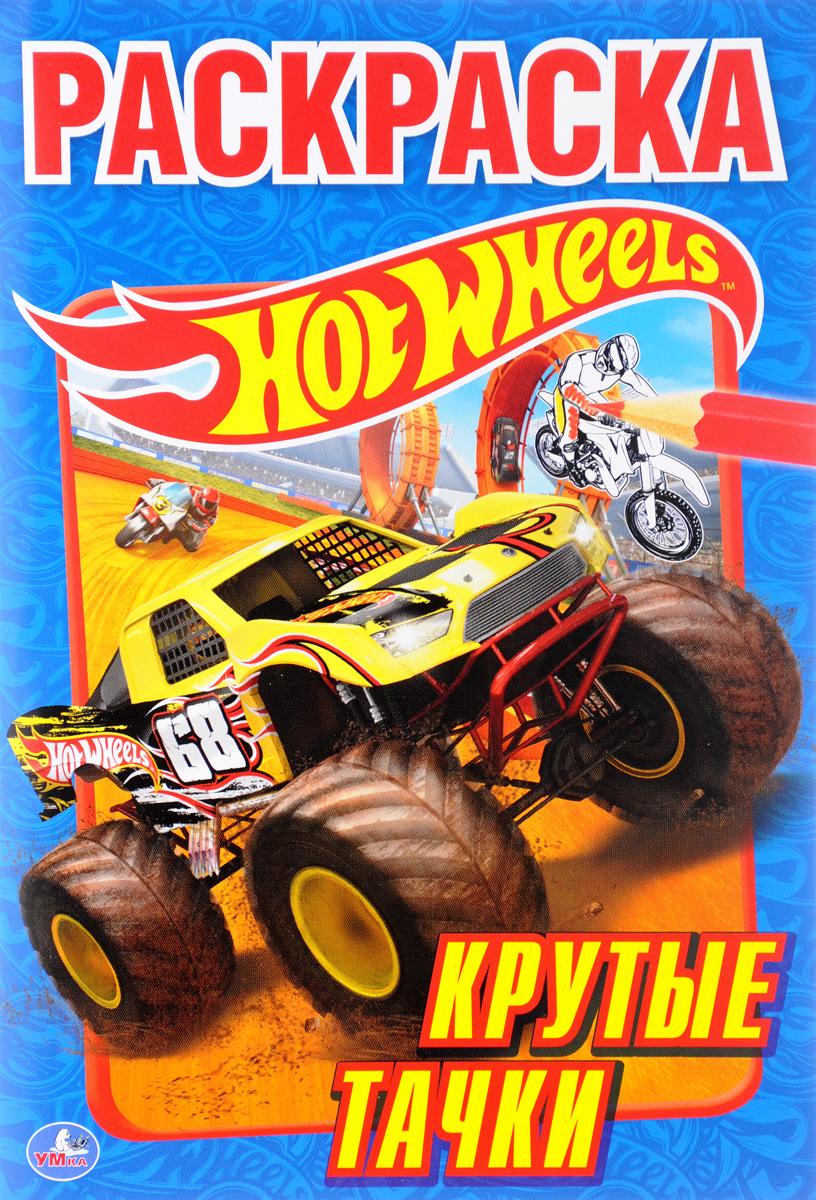 Hot wheels. Крутые тачки