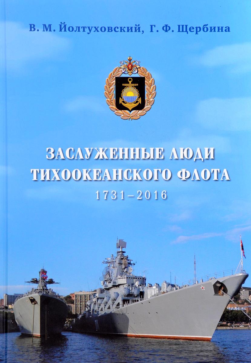 Заслуженные люди Тихоокеанского флота 1731 - 2016 годов