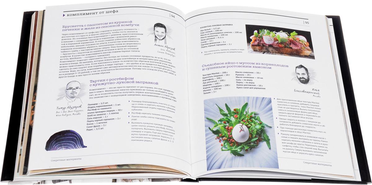 Секретные материалы шеф-поваров. Впервые звездные шефы раскрывают секреты мастерства