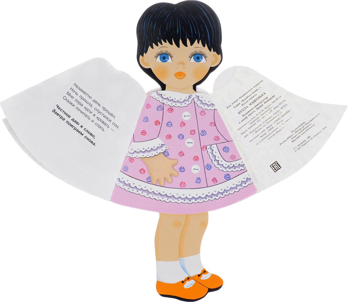 Кукла Машенька. Кукла-книжка