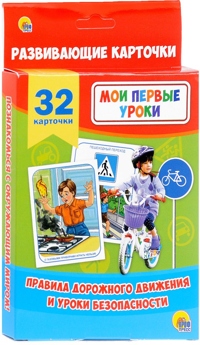 Правила дорожного движения и уроки безопасности (набор из 32 карточек)