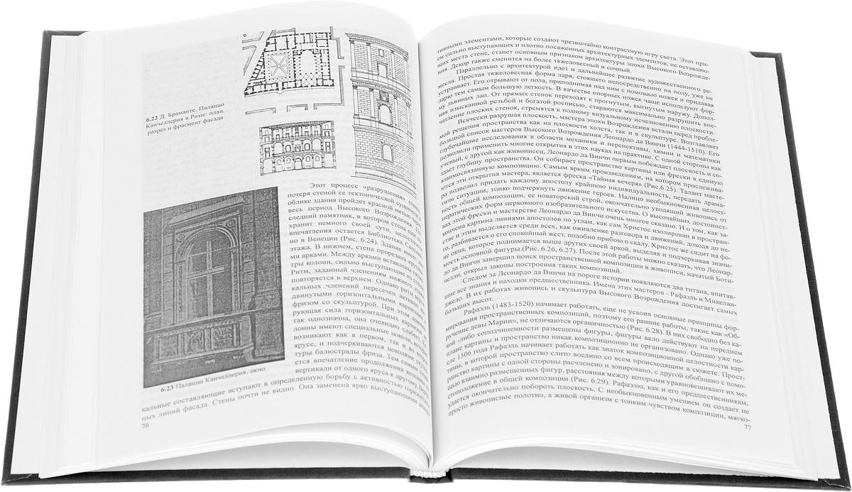 История искусств. Учебник