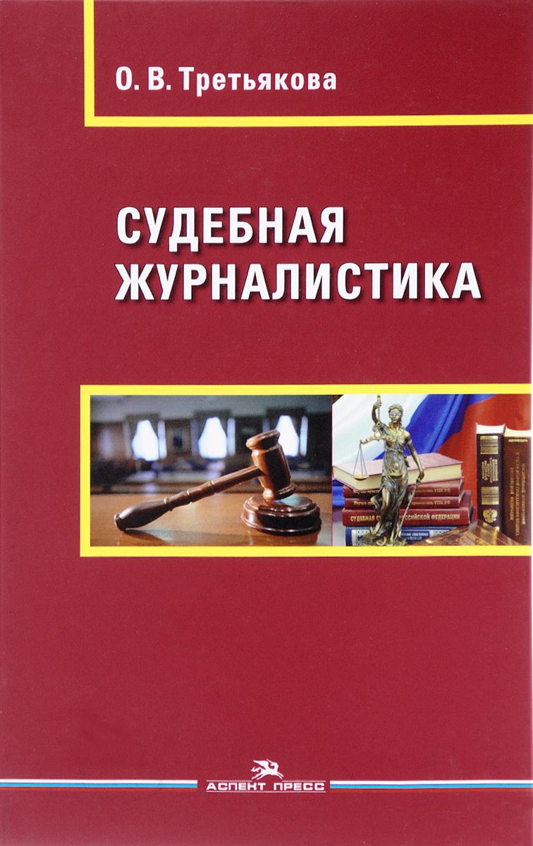 Судебная журналистика. Учебное пособие