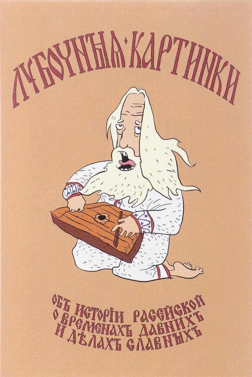 Лубочныя картинки об истории российской, о временах давних и делах славных