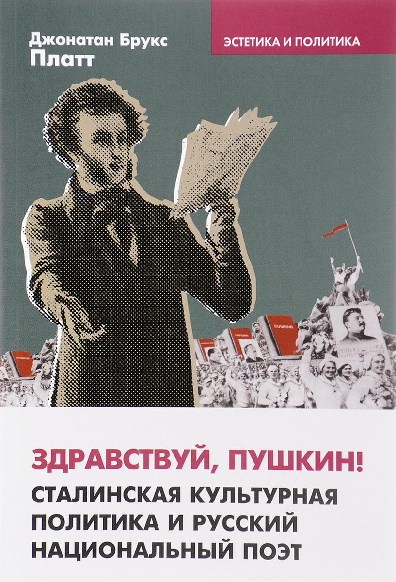 Здравствуй, Пушкин! Сталинская культурная политика и русский национальный поэт