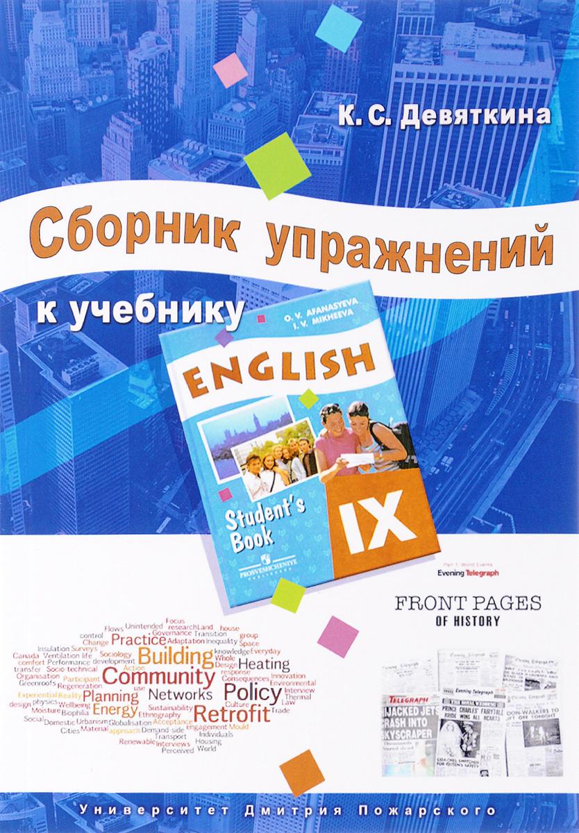 Сборник упражнений к учебнику ENGLISH IX