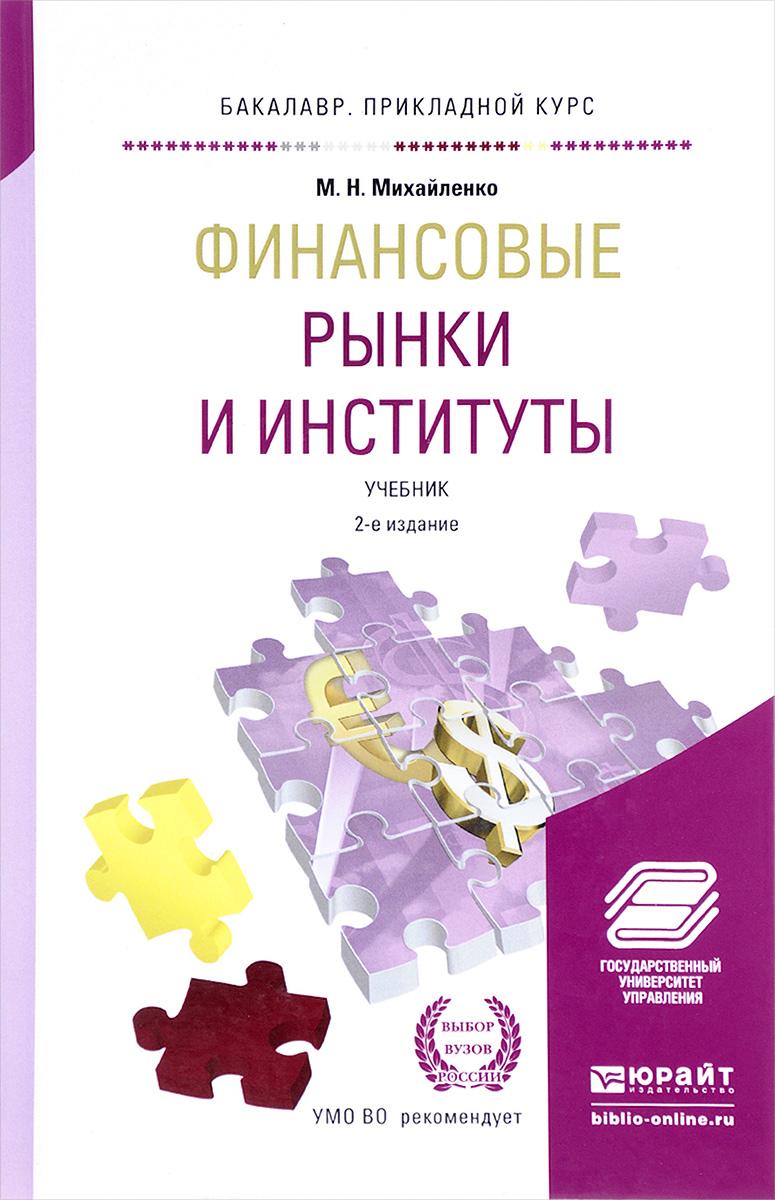 Финансовые рынки и институты. Учебник