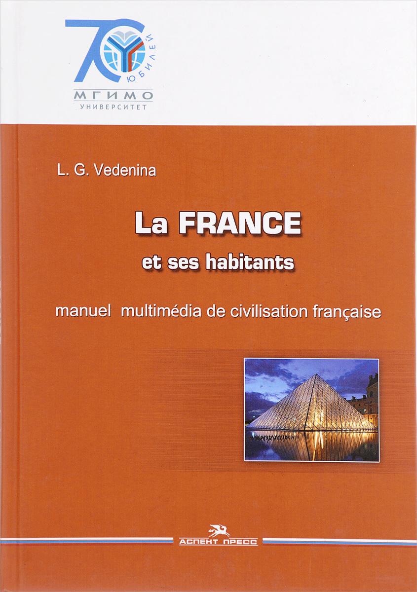 La France et ses habitants / Франция. Страна, люди, язык. Мультимедийный учебник по лингвострановедению
